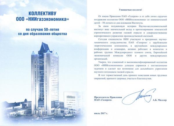 Поздравления газпрома с юбилеем 24